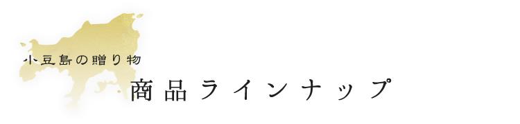 小豆島の贈り物 商品ラインナップ