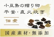 小豆島の贈り物 国産・無添加