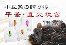 小豆島の贈り物 平釜・直火炊き