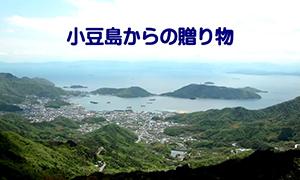 小豆島ってどんな島?